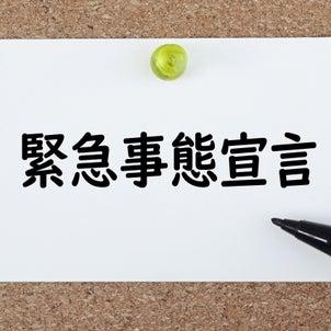 【緊急事態宣言】の画像