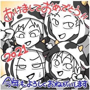 【あけましておめでとう!】の画像