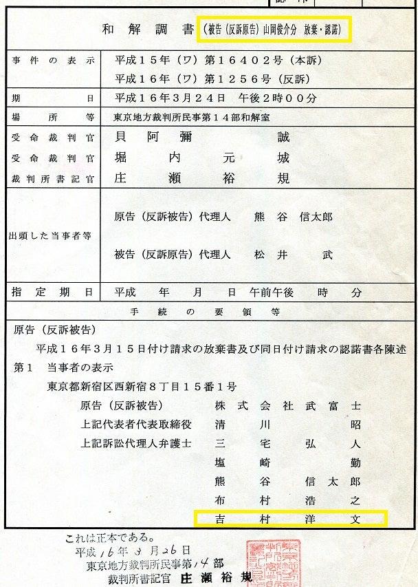 武富士 の スラップ 訴訟