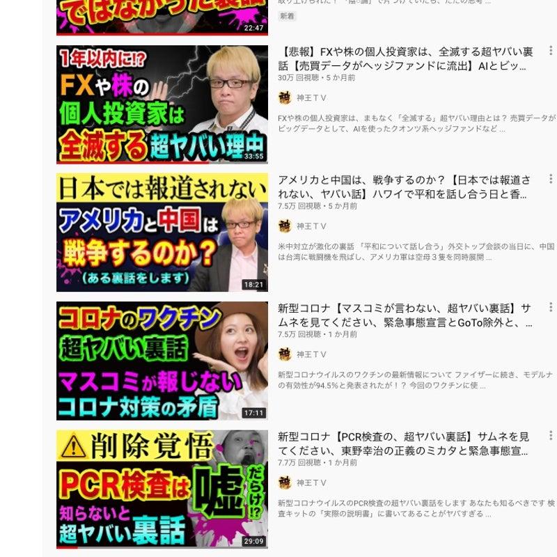 正義 の ミカタ youtube