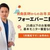 【25歳以下必見】角南医師からのお年玉企画!二重にするなら1月がチャンス☆の画像