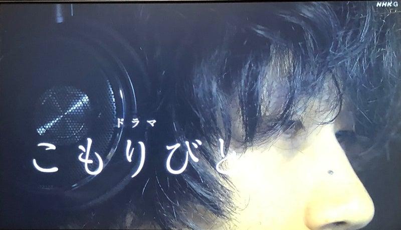 びと こもり NHKスペシャルドラマ「こもりびと」11/22放送!松山ケンイチが10年以上にわたるひきこもり役を好演!