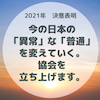 今の日本の「異常」な「普通」を変えていく。協会を立ち上げます。の画像