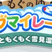 ★次回イベントのお知らせ★