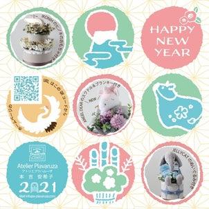 ㊗️Happy New Year 2021㊗️の画像