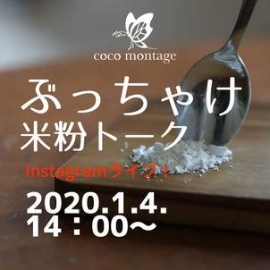 Instagramライブ【ぶっちゃけ!米粉トーク】多くのご参加ありがとうございました!の画像