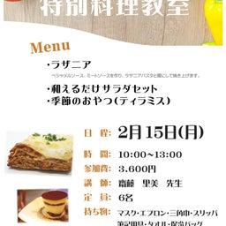 画像 【2/15】特別料理教室のお知らせ の記事より 1つ目