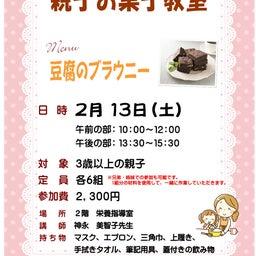 画像 【2/13】親子お菓子教室のお知らせ ~豆腐のブラウニー~ の記事より 1つ目