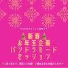 新春お年玉企画!!パンドラカードセッションの画像