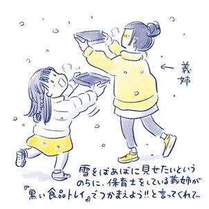 ばぁばに雪を見せたい!の画像