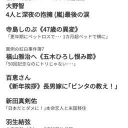 画像 本日「女性自身」1月19・26合併号☆発売中 の記事より 2つ目