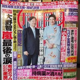 画像 本日「女性自身」1月19・26合併号☆発売中 の記事より 1つ目