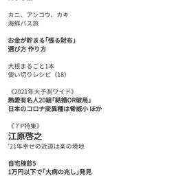 画像 本日「女性自身」1月19・26合併号☆発売中 の記事より 4つ目