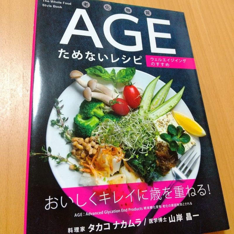 を 防ぐ 食べ物 老化