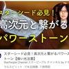 スターピープルチャンネル☆スターシード必見の石、紹介♪の画像