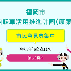 ✦お知らせ✦福岡市自転車活用推進計画(原案)について市民意見募集を実施しています(1月22日迄)の画像