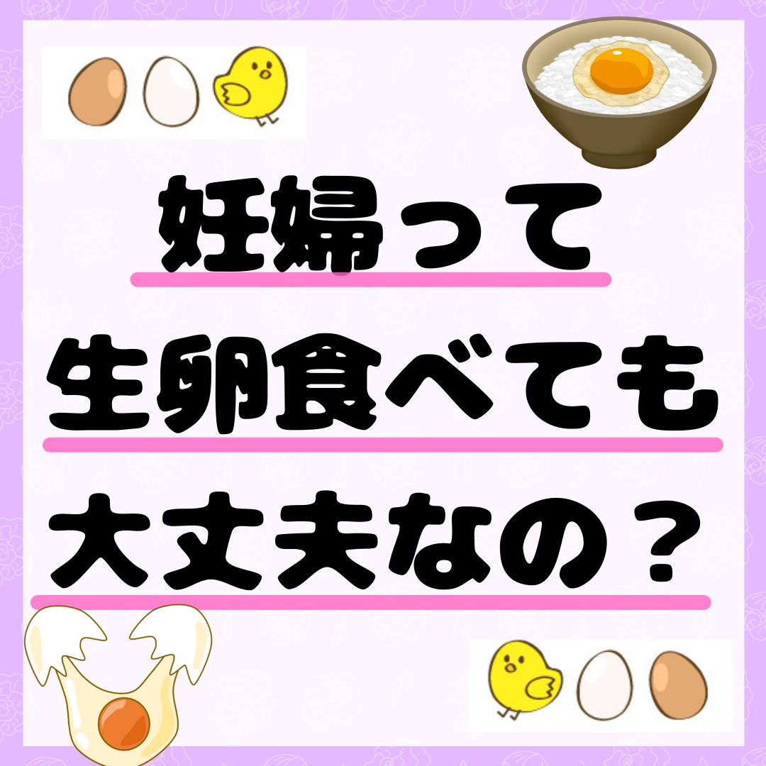 かけ 妊婦 ご飯 卵