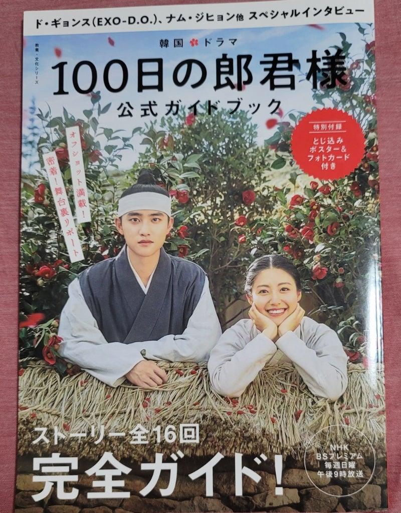 100 の 様 郎 韓国 君 ドラマ 日