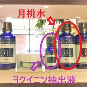 手作りコスメ_男性受講者さんの化粧水は・・・の画像