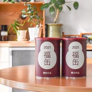【無印良品】2021年も初めての買い物は福缶!中身公開します。の画像