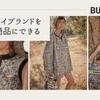【BUYMA】好きなハイブランドを自分の商品にできるの画像