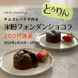 【募集】ZOOMチョコレートで作る 米粉フォンダンショコラ講座の画像
