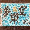 東京はコロナウイルスでまた黙り(ダンマリ)ですね❗️の画像