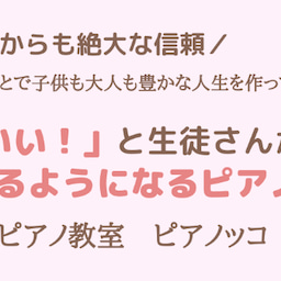 画像 ホールの担当者さんからお褒めの言葉【神戸市北区ピアノ教室】 の記事より 1つ目