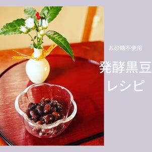 ∞レシピ∞ 発酵黒豆の画像