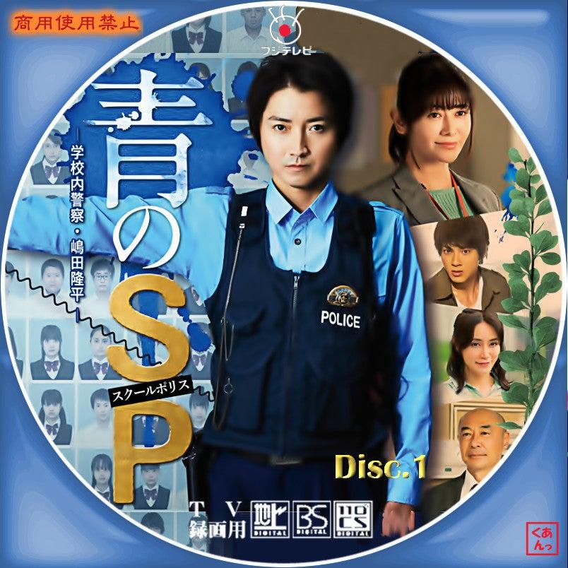青のSP-学校内警察・嶋田隆平- 6貫 #06 動画 2021年2月16日