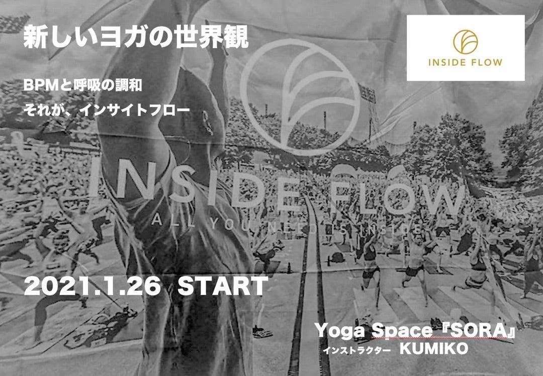 フロー ヨガ インサイド 新時代ヨガが日本上陸!滝汗ヴィンヤサ「インサイドフローヨガ」を体験取材!