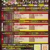 1/9(土)IDOL CONTENT EXPO@新宿アルタKeyStudio 新春アイドル3連祭の画像