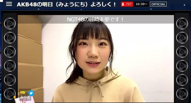 AKB48の明日よろしく 事務所の一角から配信しました(今日配信の ...