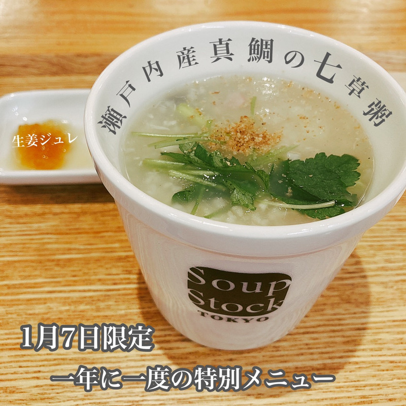 ストック メニュー スープ