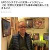 StarPeople WEB ufoコンタクティ川又淳一インタビュー9が公開されました!の画像