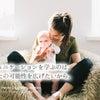 ママにコーチングをするもう一つの目的。の画像