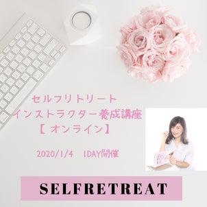 【開催レポート】セルフリトリート®︎インストラクター養成講座オンライン6期の画像