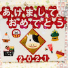 【山鼻ステラ保育園】新年お祝い会の画像