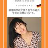 【動画】料理研究家アンナのインスタライブまとめ♡の画像