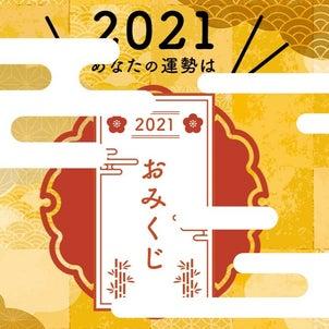 【Amebaおみくじ】2021年の運勢は...の画像
