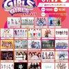1/17(日)TOKYO GIRLS GIRLS extra!! 品川インターシティホールの画像