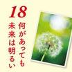 斉藤一人 公式ブログ 一日一語 1月18日