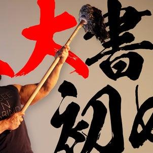 YouTube#14「今年の意気込みを漢字1文字にしました!【書き初め/抱負】」の画像