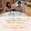 5/23日 14:00 お料理上手になりたい方へ♡インスタライブします☆の画像