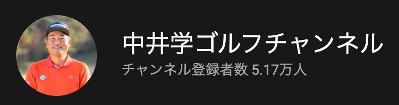 ゴルフ チャンネル 学 中井