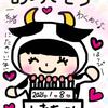 お誕生日有難うございました m(__)mの画像