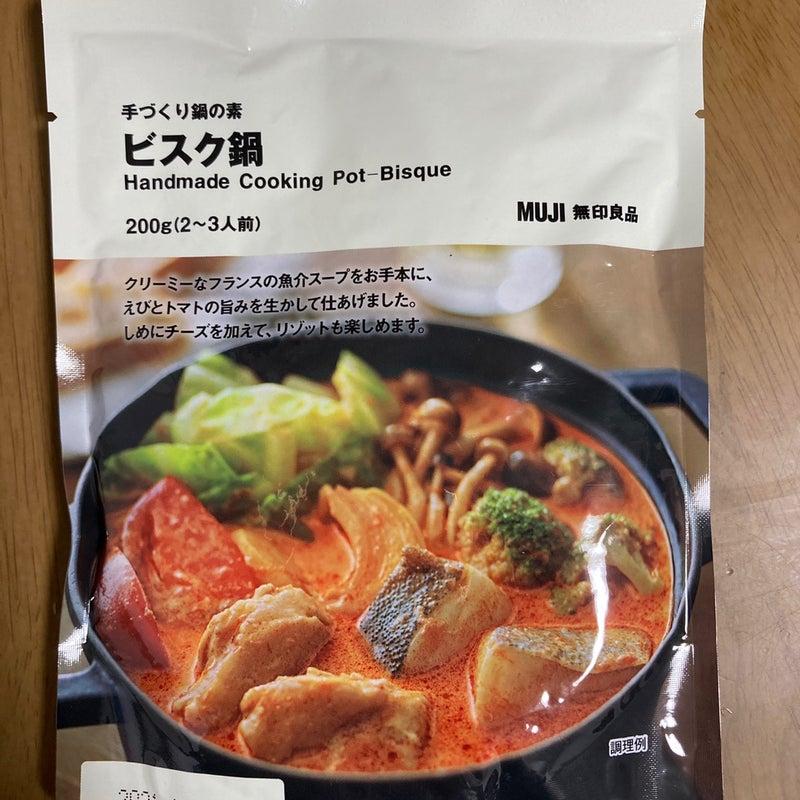 ビスク 鍋 無印 無印良品のビスク鍋が美味しすぎる!シメのパスタが旨!カルディのピリ辛エビ塩で味変も良き!