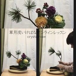 画像 モダンなお花を使ったいけばなオンラインレッスン の記事より 1つ目