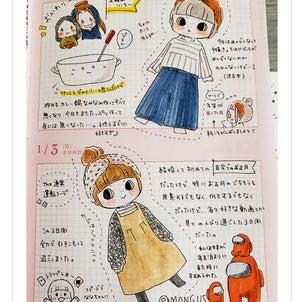 【週末野心手帳】2日、3日のコーデ記録の画像