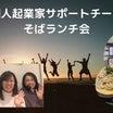 2/28に福島県白河市個人起業家サポートチーム「そばランチ会」の案内